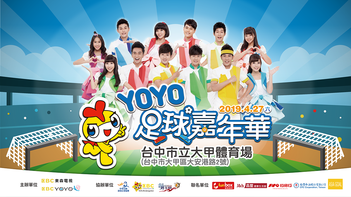 YOYO足球嘉年華 27號台中見