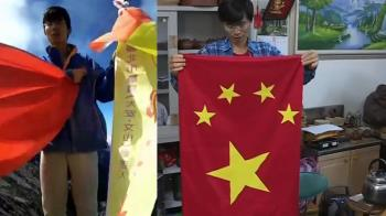 五星旗現身3952公尺主峰 網友怒:藐視台灣