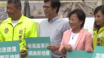 鐵路地下化將開通 陳其邁:帶動經濟解決北漂問題