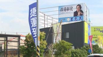 綠控違法插「無主旗」 王惠美:再找時間回應