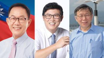 快訊/台北市長選舉 丁守中2號姚文智3號柯文哲4號