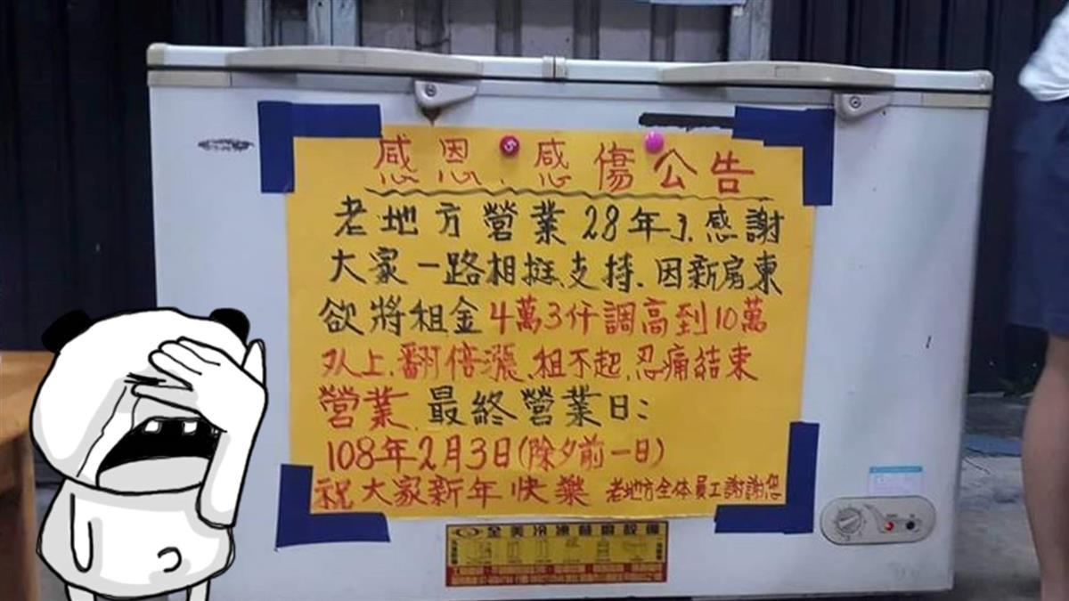 扯爆!房租硬生生漲2.5倍…高雄28年老店被迫關門