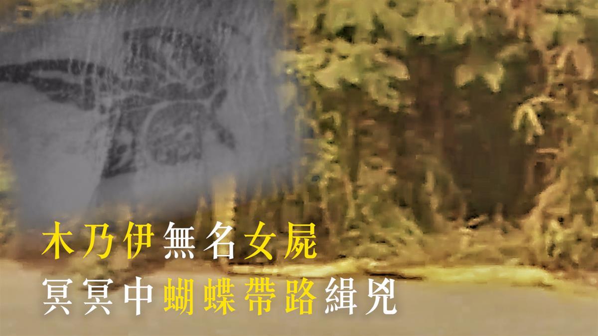 【EBC‧重案組】木乃伊無名女屍 冥冥中蝴蝶帶路緝兇