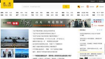 搜狐3款app遭下架 傳因新聞侵權