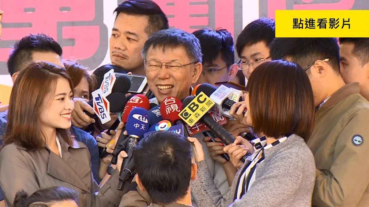 北市政務官替高嘉瑜站台 柯文哲:議員要求