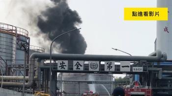 快訊/林園中國合成橡膠傳爆炸聲!狂竄黑煙搶救中