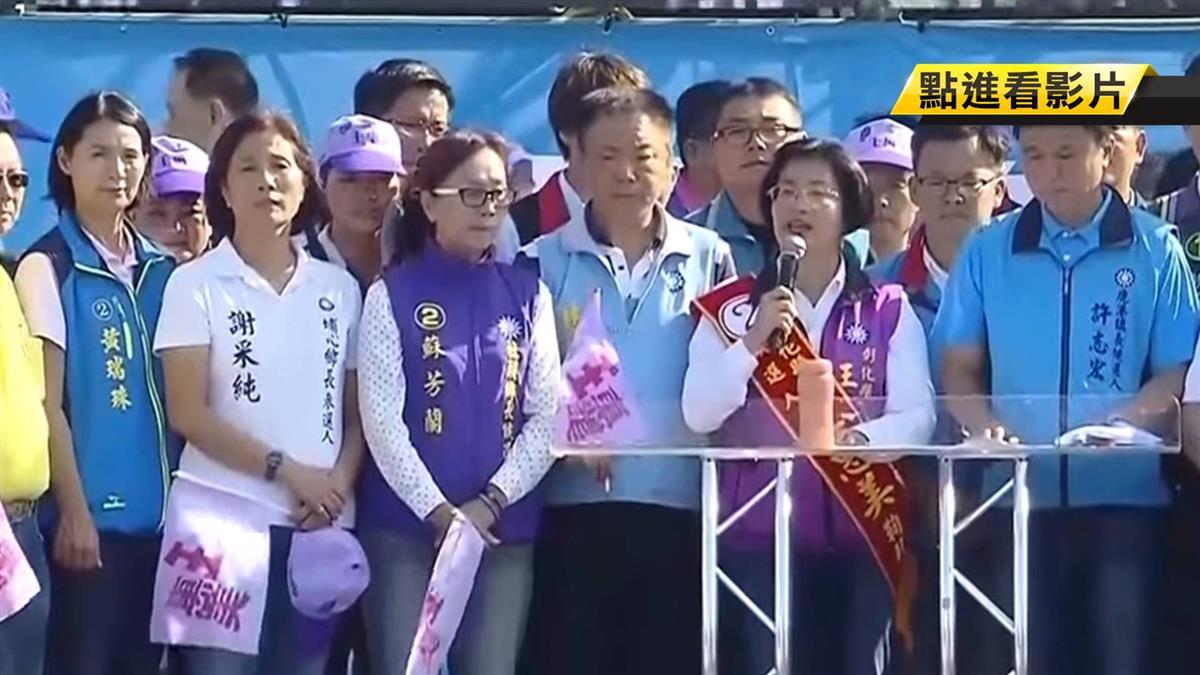 王惠美競選總部成立!主打改造彰化 上萬支持者力挺