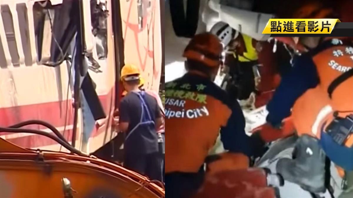 直擊!第8節車廂救援實錄 孩童卡縫待脫困