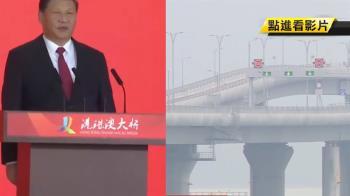 港珠澳大橋將通車 習近平親赴主持儀式