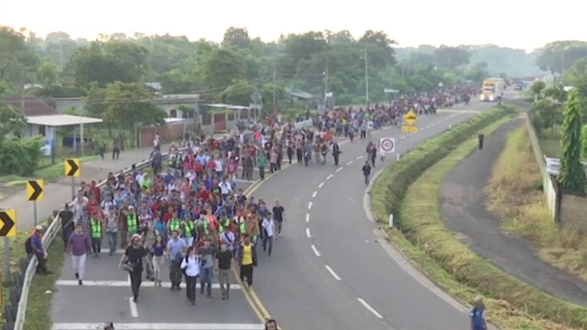 中美洲移民隊伍挺進美邊界 川普威脅砍金援