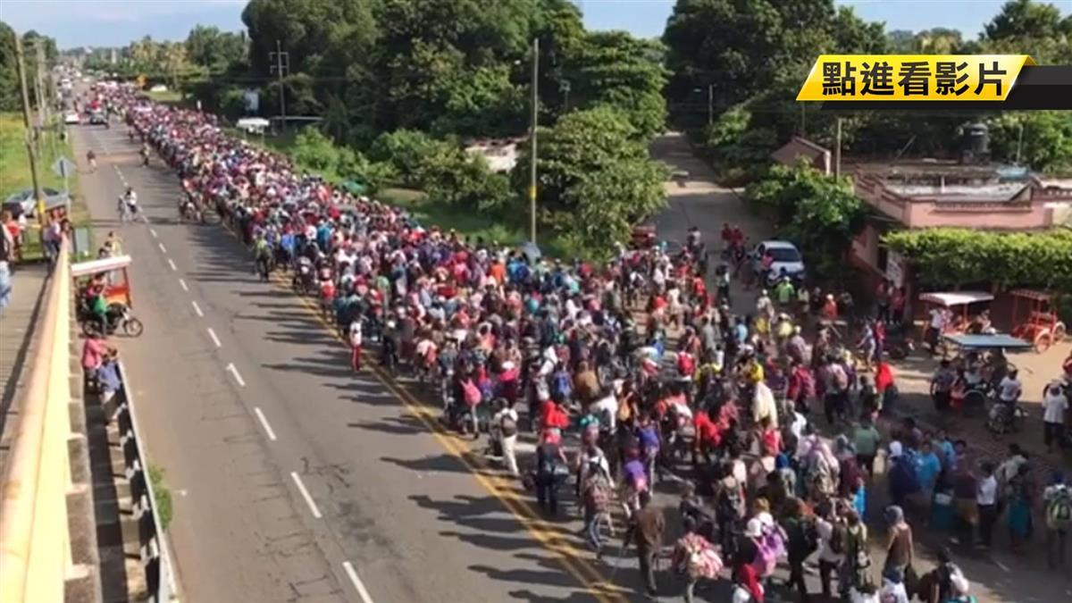 中南美7000移民北漂!千里長征赴美 川普全力阻擋