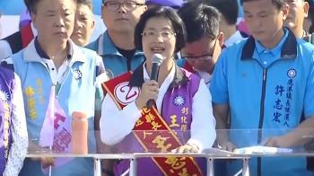 王惠美競選總部成立 上萬支持者到場力挺