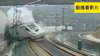 「傾斜式列車」高速過彎卻出軌 國際多失事例子