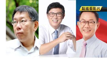 台北市長最新民調 柯42%、丁28%、姚11%