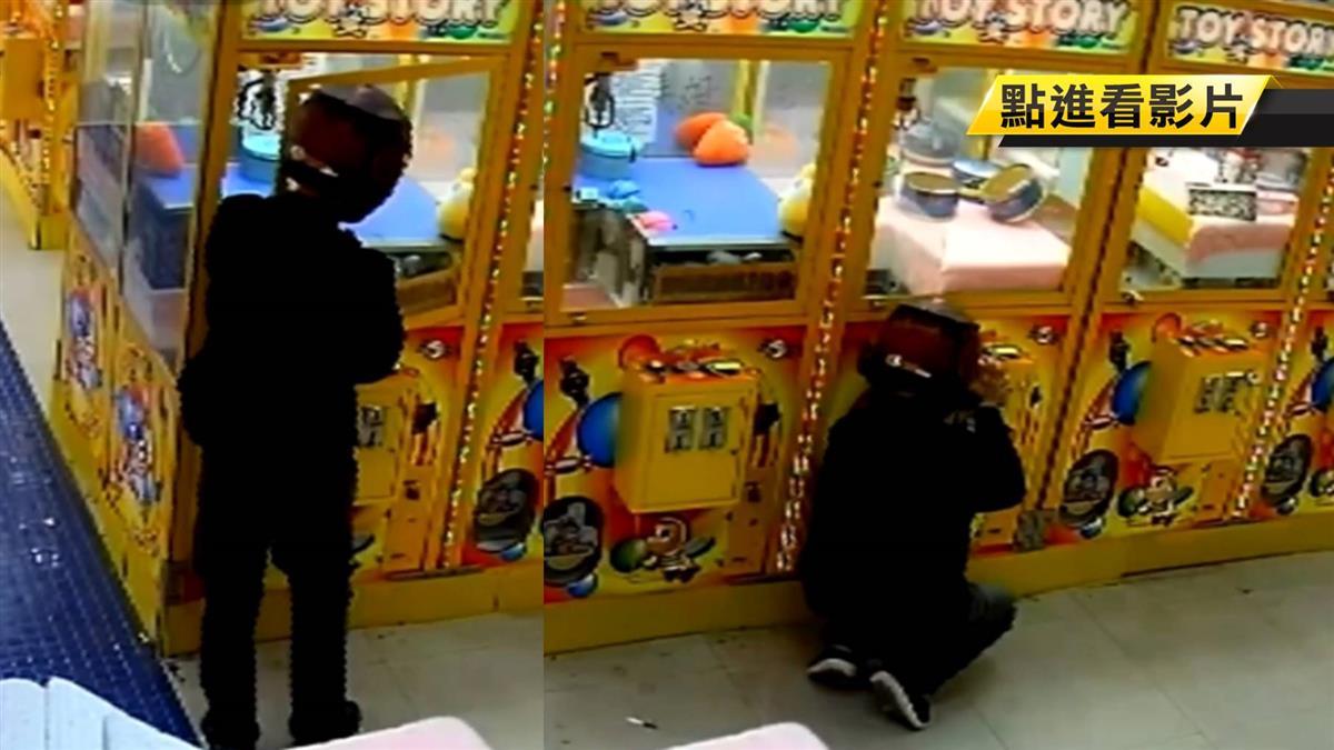 【獨家】2天偷20台娃娃機!男子持公鑰開鎖犯案
