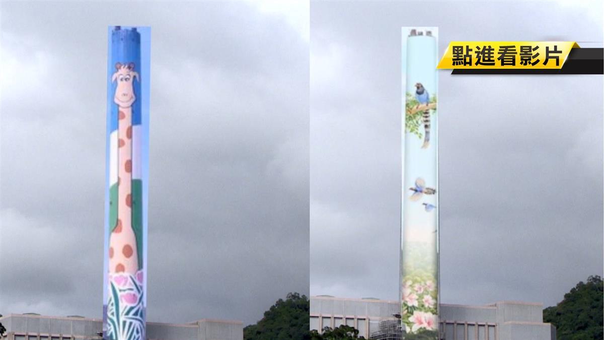台灣藍鵲掰!民眾最愛 長頸鹿煙囪復活成功