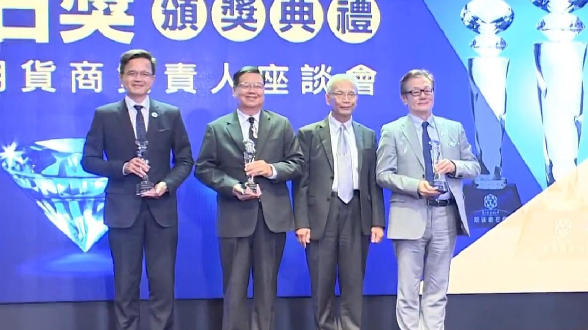 第4屆期貨鑽石獎 36家機構3檔基金獲殊榮