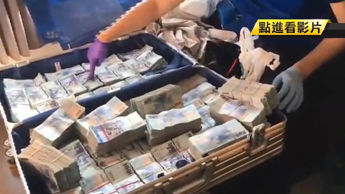 不夠裝!詐騙集團購高檔行李箱運3千萬現鈔