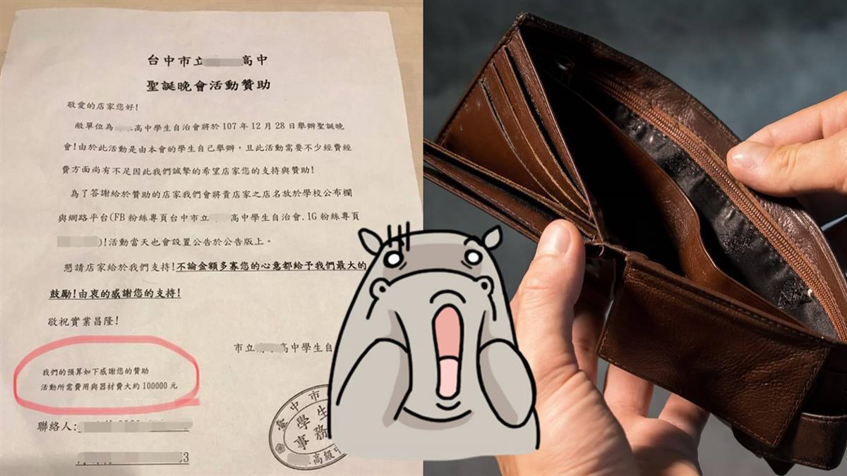 高中生活動募10萬憑「一張A4傳單」網譙:實習當乞丐