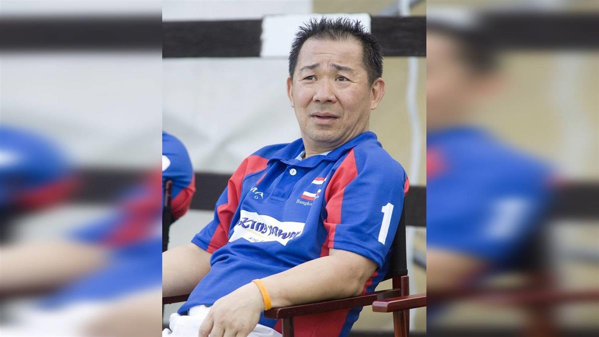 英超球隊老闆泰國大亨維猜 因直升機墜毀喪生
