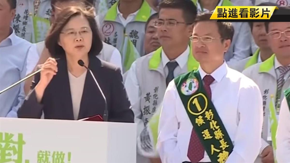 魏明谷競總成立 總統蔡英文8度到彰化站台