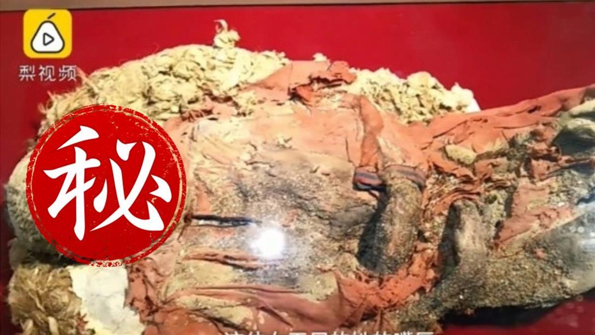 2700年不掉色!新疆女屍唇鮮紅 網驚:卸妝水來