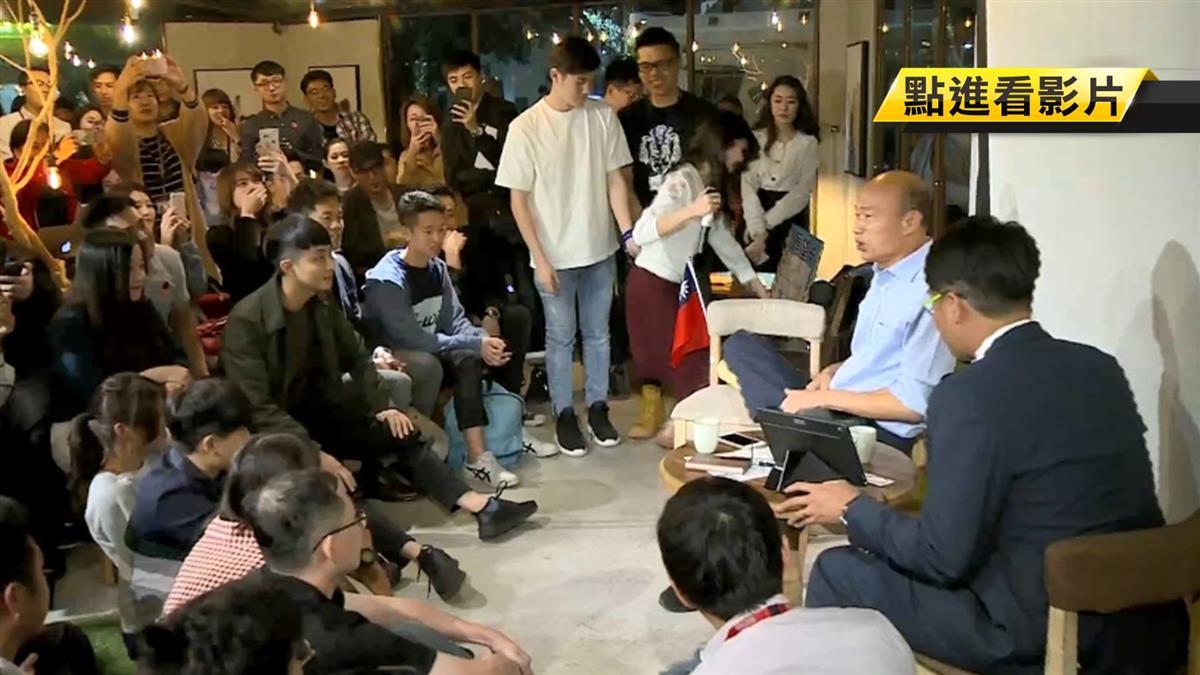 韓國瑜現身信義區酒吧 北漂青年擠爆會場