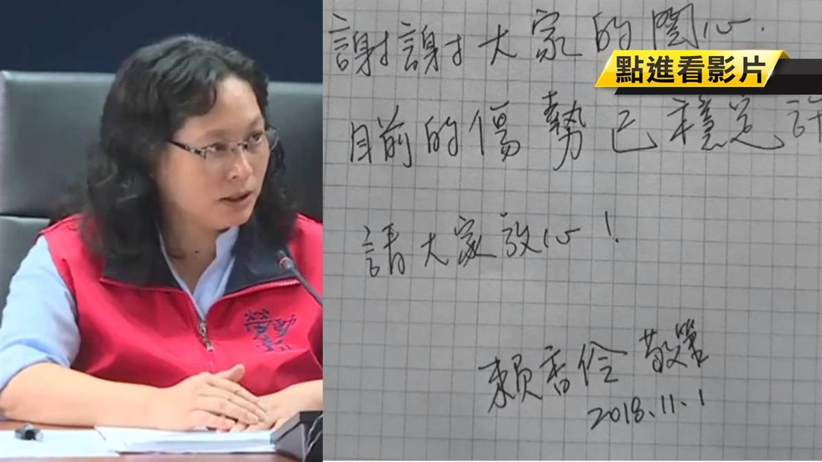 遭襲擊賴香伶首發聲 手寫「謝謝大家關心」