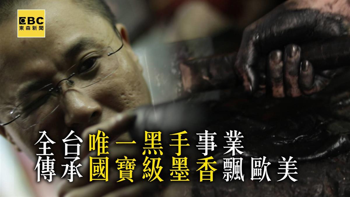 【消失的傳統技藝】 全台唯一黑手事業 傳承國寶級墨香飄歐美