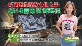 2018臺中花博巡禮!看見原住民族文化之美