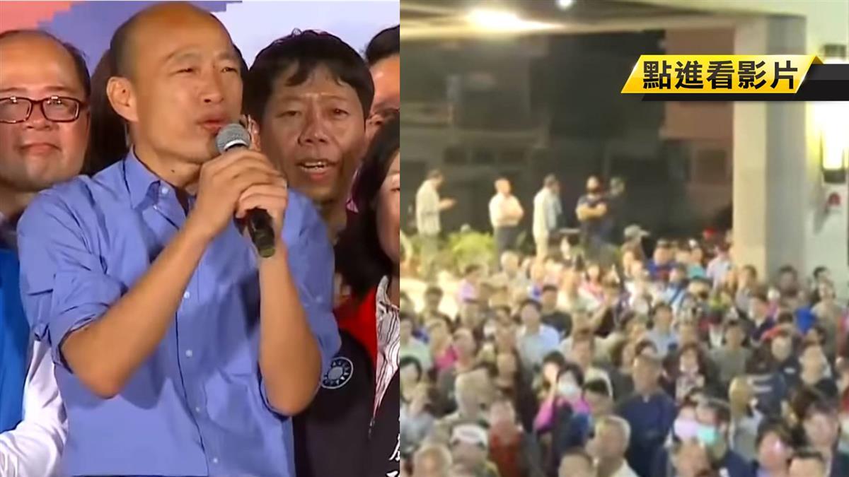 民眾湧入就要看「韓國瑜」上台歡呼聲四起