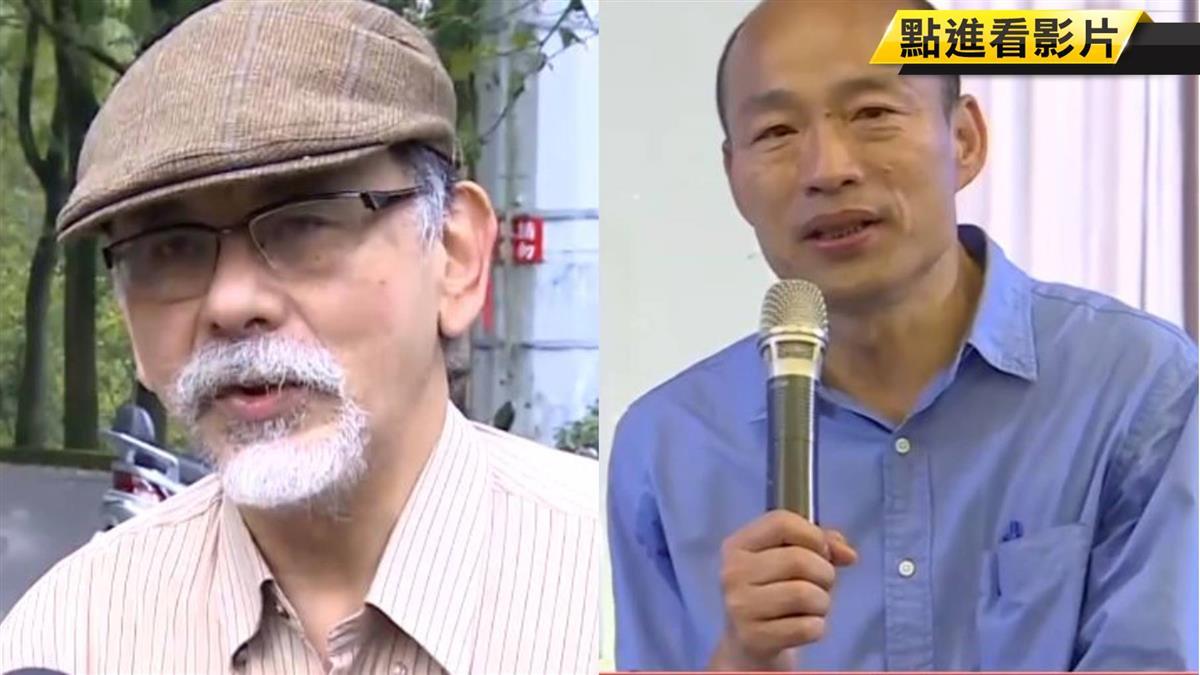 「每講高雄必錯」 林濁水:韓國瑜活在虛幻世界!