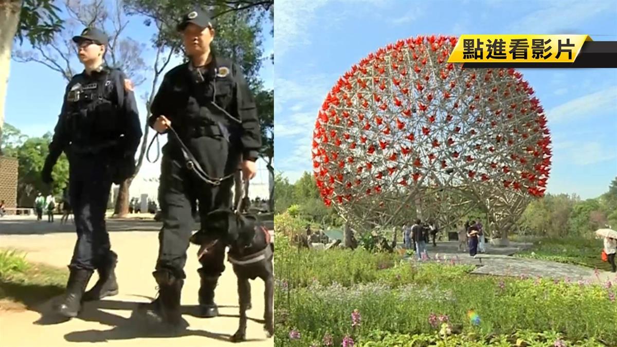 花博進駐上百警力維安 警犬、防爆進行爆裂偵蒐