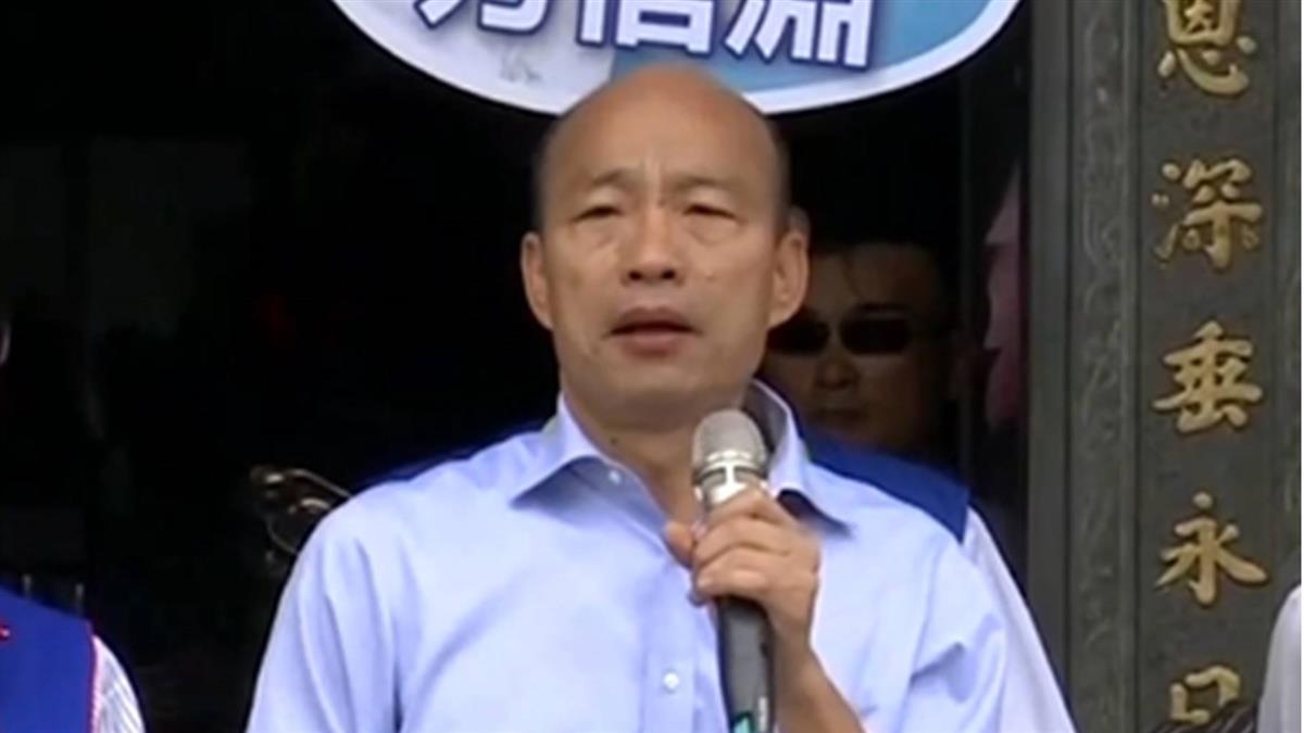 陳其邁批惡質操作  韓國瑜:無消費陳樹菊