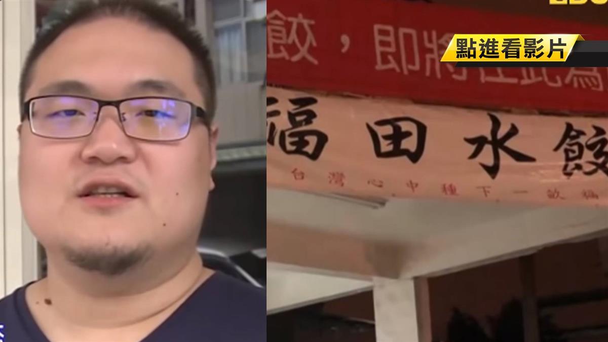 韓國瑜慰留老闆感動 「東漂」水餃店重返高雄