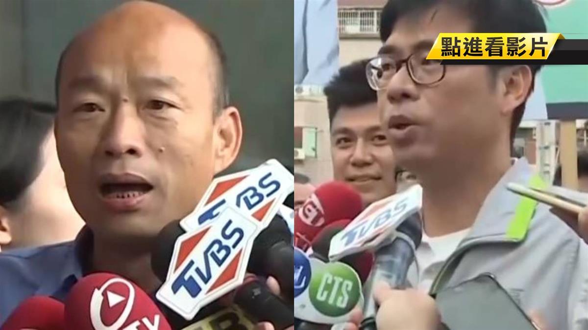 陳其邁單挑韓國瑜辯論 諷擔心到時不見人