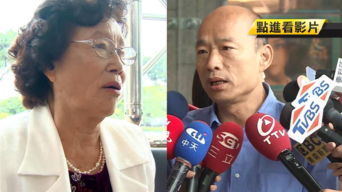 心疼女婿被抹黑 韓國瑜岳母:他不會「歪哥」