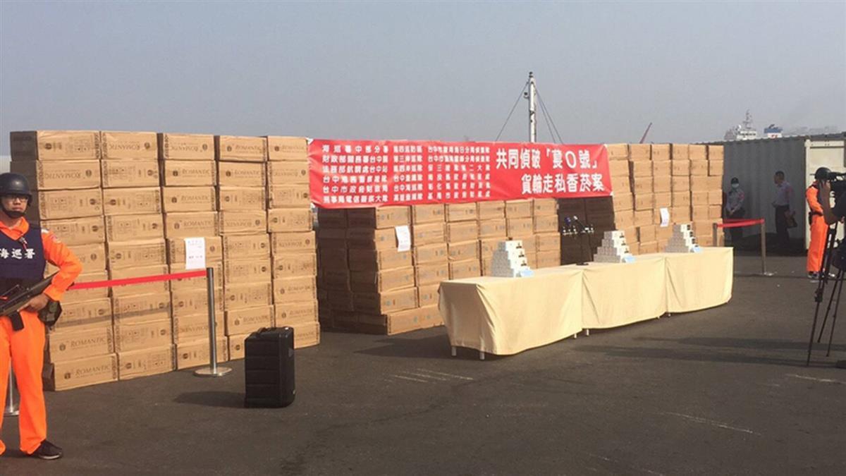 海巡查獲貨輪走私香菸 市價近5千萬元