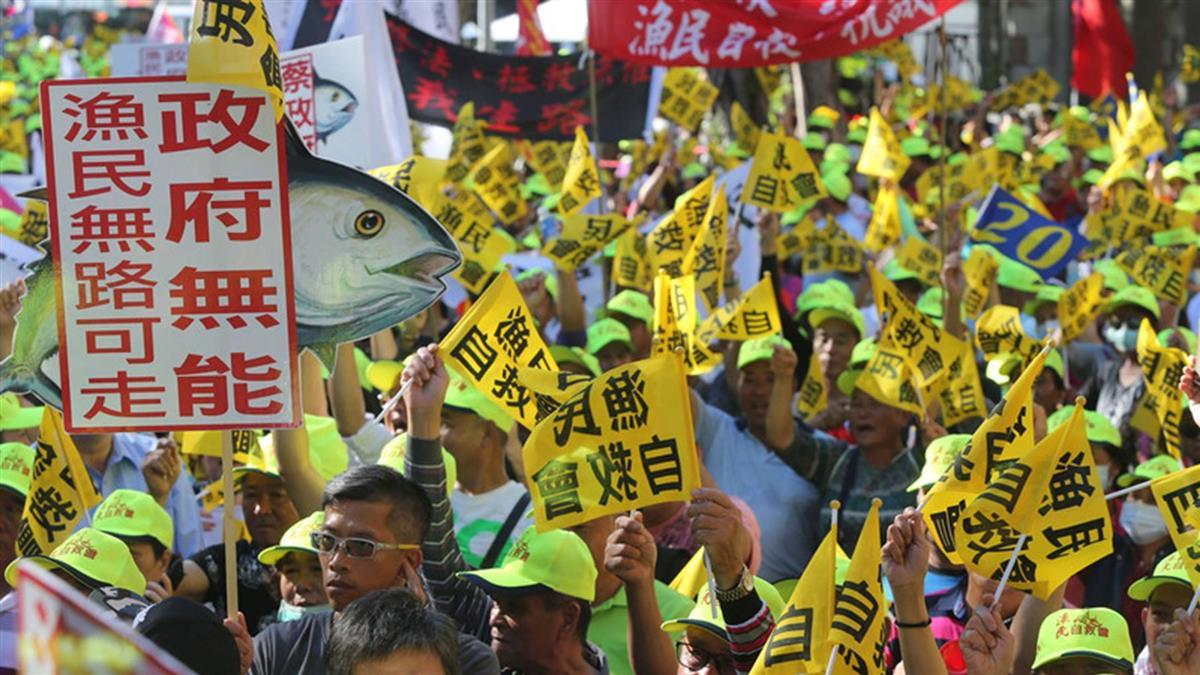 不滿漁業三法罰鍰過高 2千漁民農委會抗議
