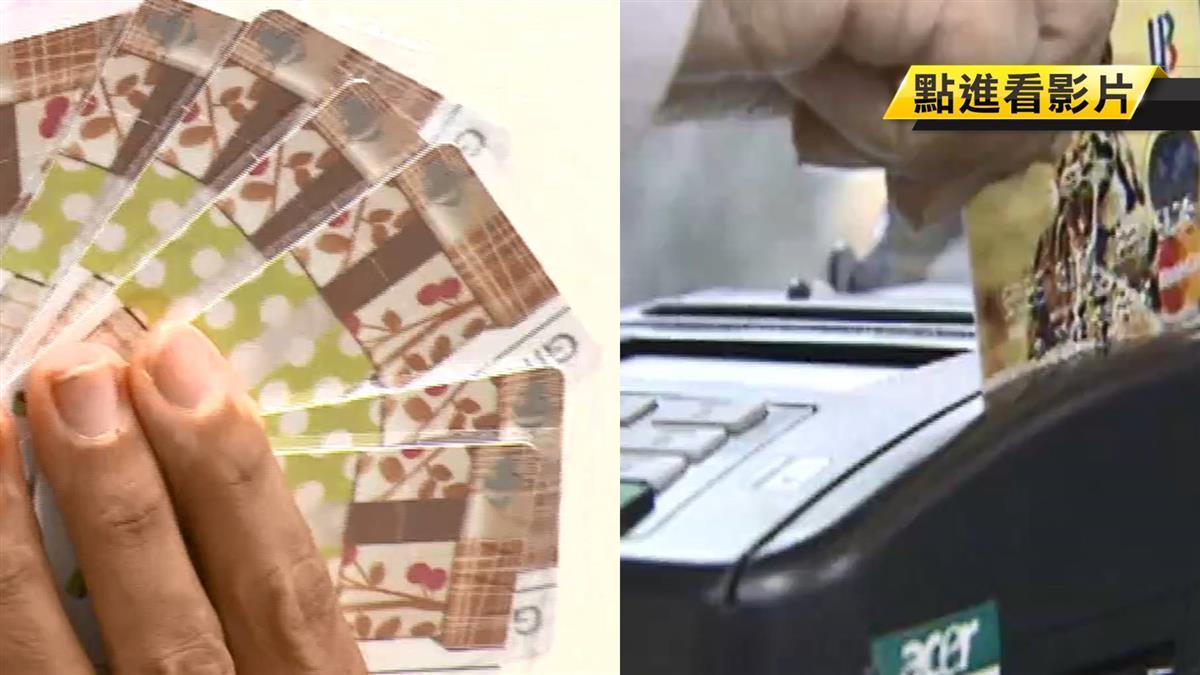 「刷卡換現金」集團橫行 民眾周轉恐已觸法