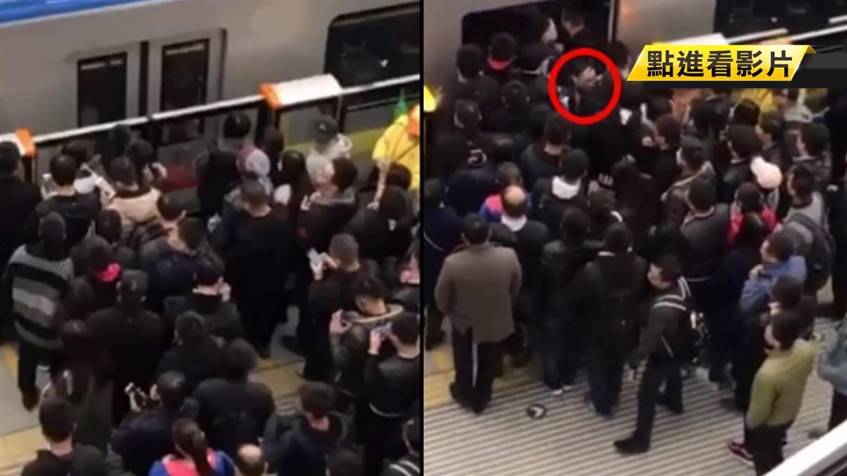 通勤男遭人浪吞噬!13秒「地鐵求生」慘烈結局網笑翻