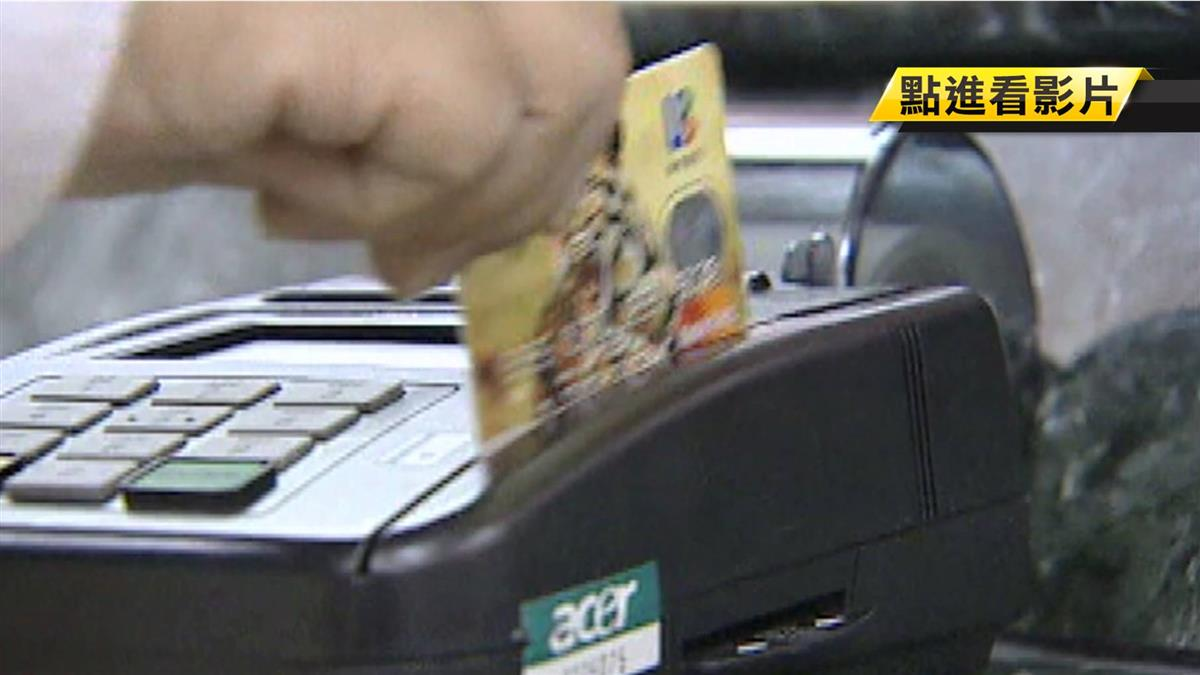刷卡換現「一魚三吃」手續費、轉賣價差涉詐、重利