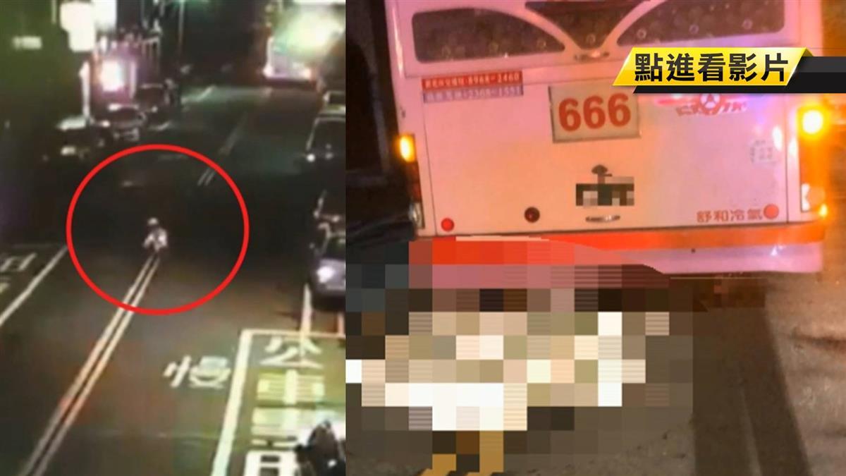 醉男躺馬路「當床」遭公車輾斃 妻也喝茫無法做筆錄