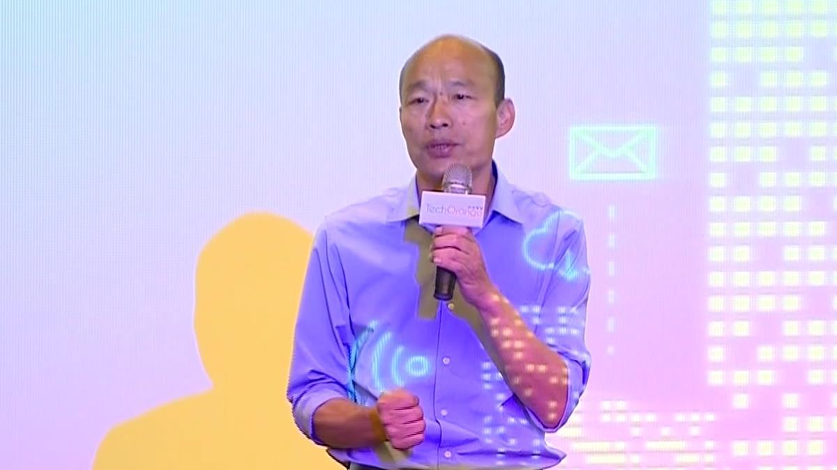 出席科技論壇 韓國瑜:打造高雄為南方科技首都