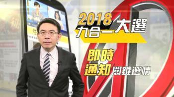 九合一大選開票看東森 關鍵劉寶傑領軍 四大網路平台同步現場直播