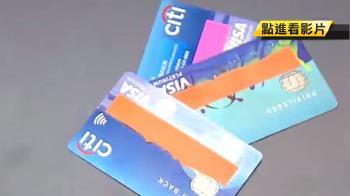 花旗卡系統漏洞 烤雞王預繳提高額度 詐刷6300萬