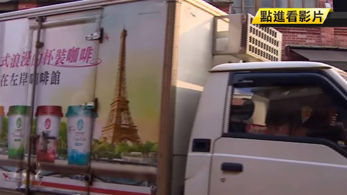 改裝物流車賣飲料 後車廂擺冰櫃開進老街