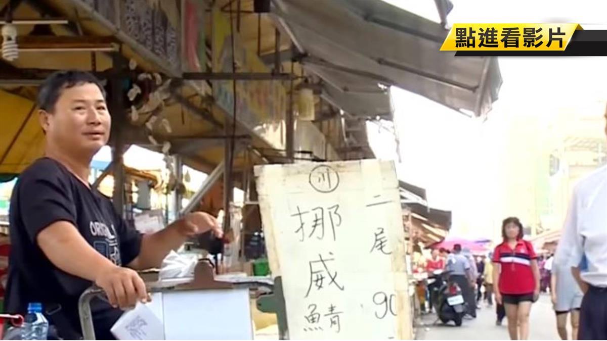 興達港魚市場近年人潮減少 攤販:曾一天沒開市