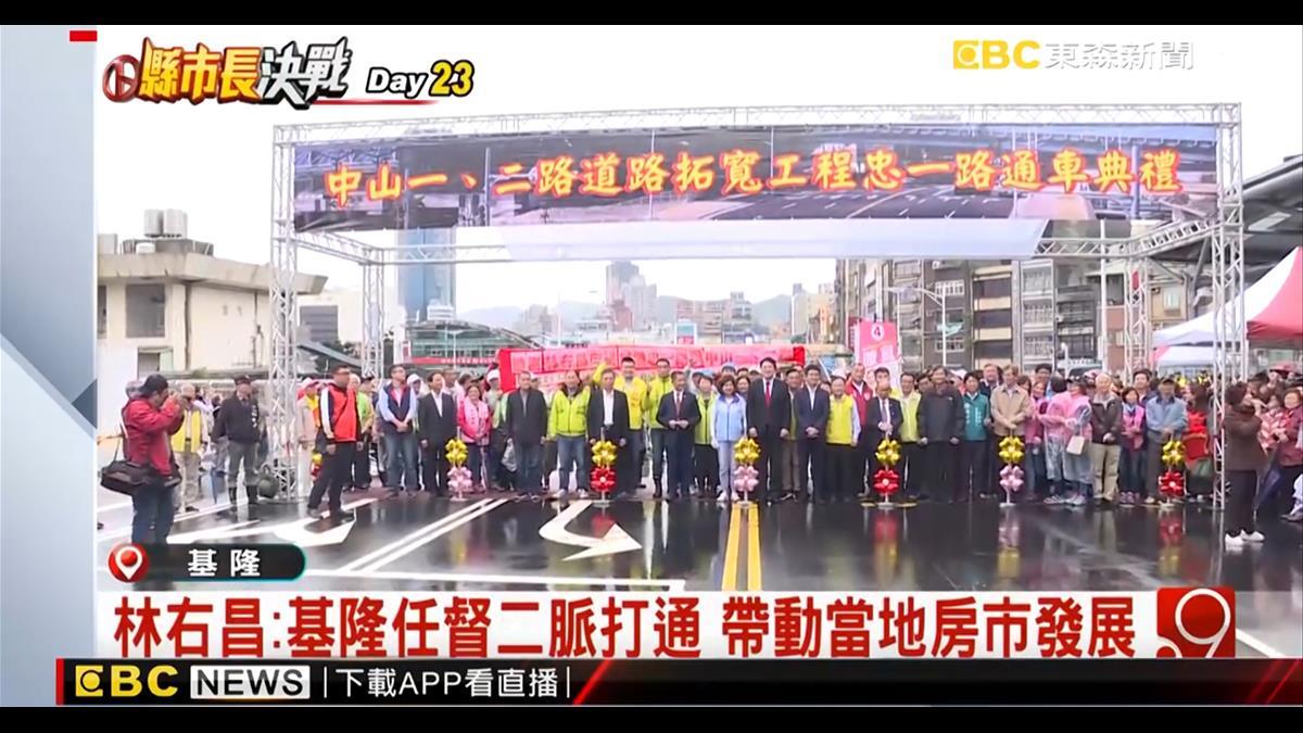 基隆忠一路貫通典禮正式通車 林右昌:打通都市經濟發展!