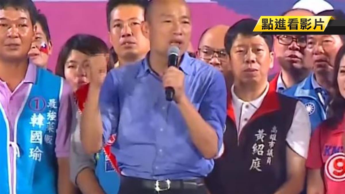 韓國瑜領唱「夜襲」遭批  鄭運鵬暗示吃「排泄物」惹議